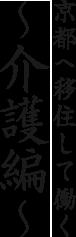 京都へ移住して働く~介護編~